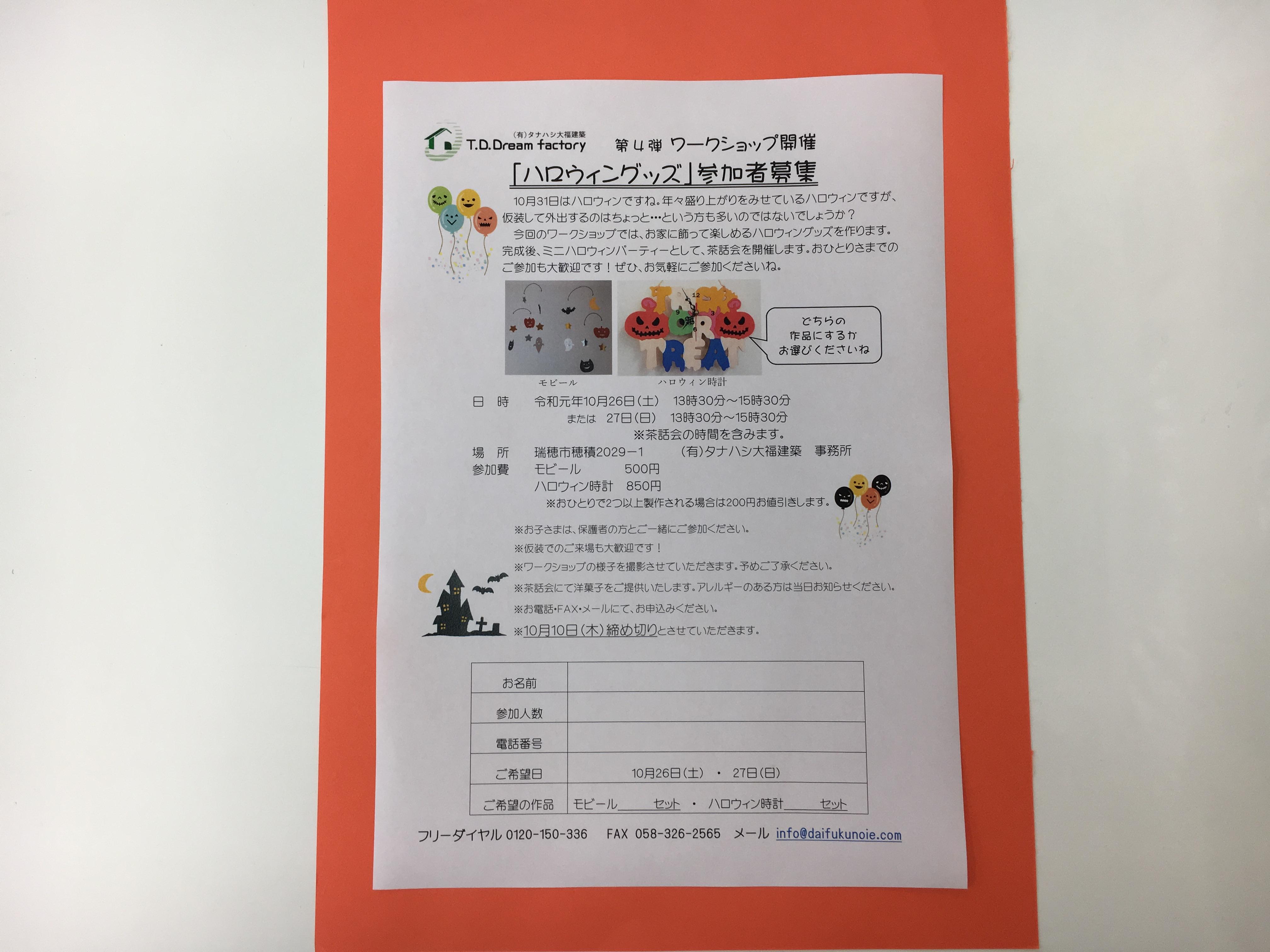 第4弾 ワークショップ 「ハロウィングッズ」開催します!