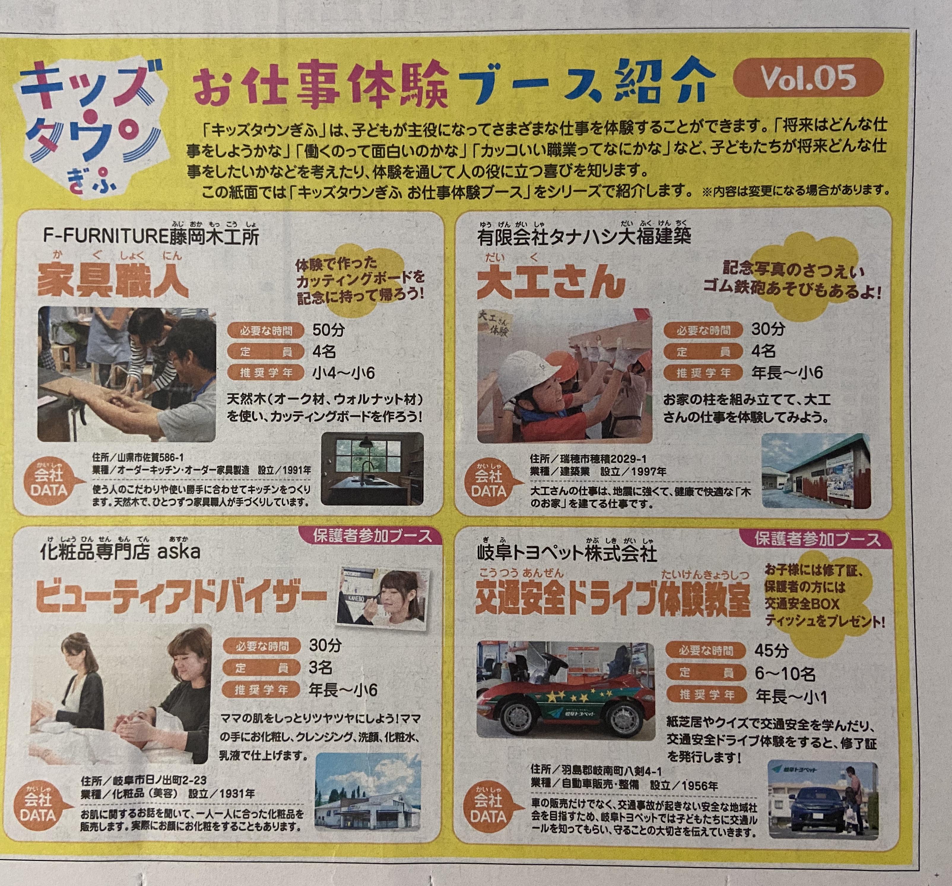 岐阜新聞に掲載されました!