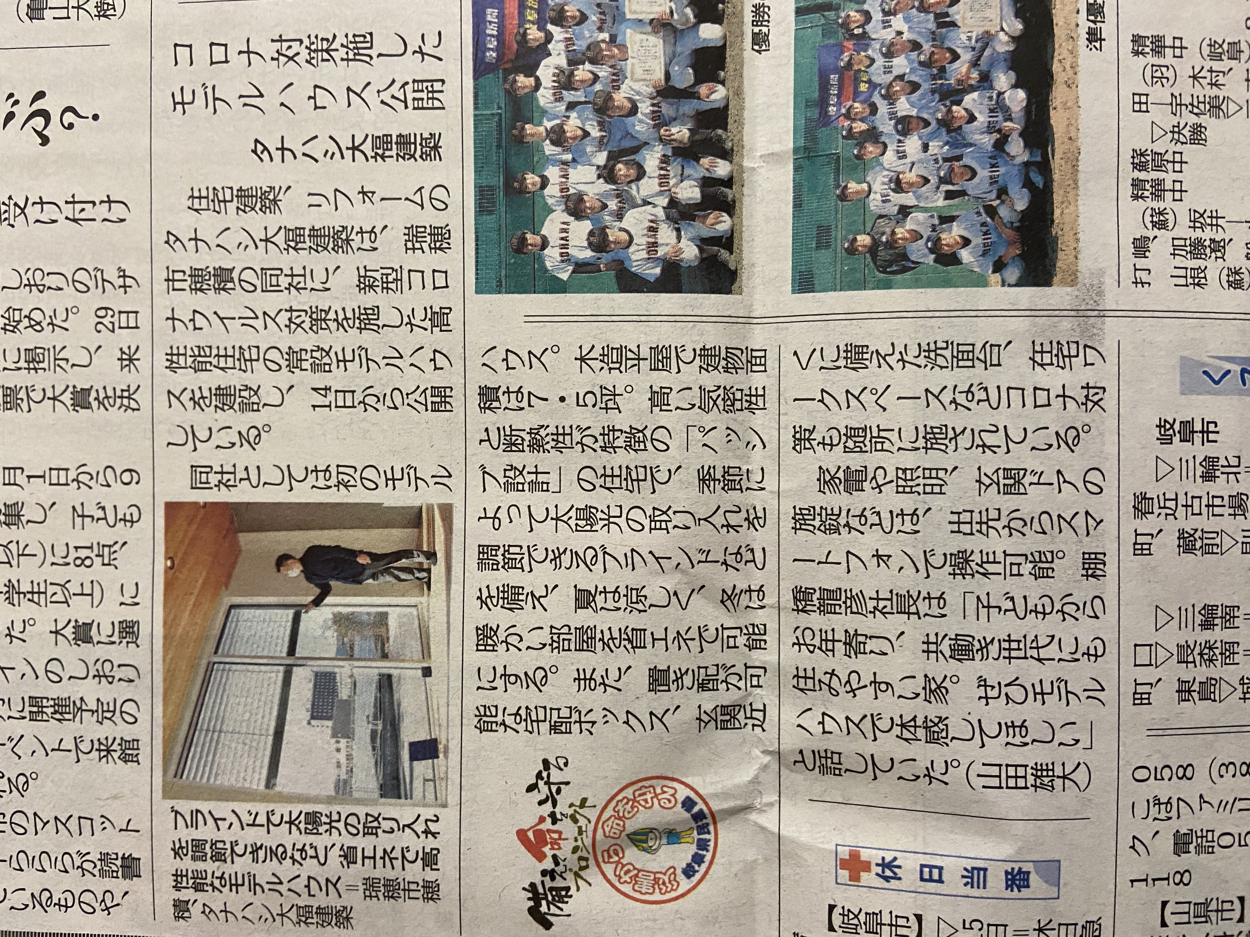 岐阜新聞に展示場が掲載されました!